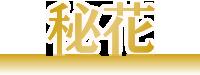京都祇園高級クラブ 新花